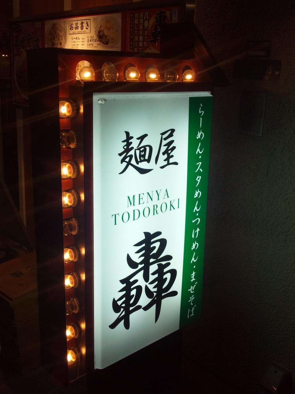 麺屋轟(店舗外観)