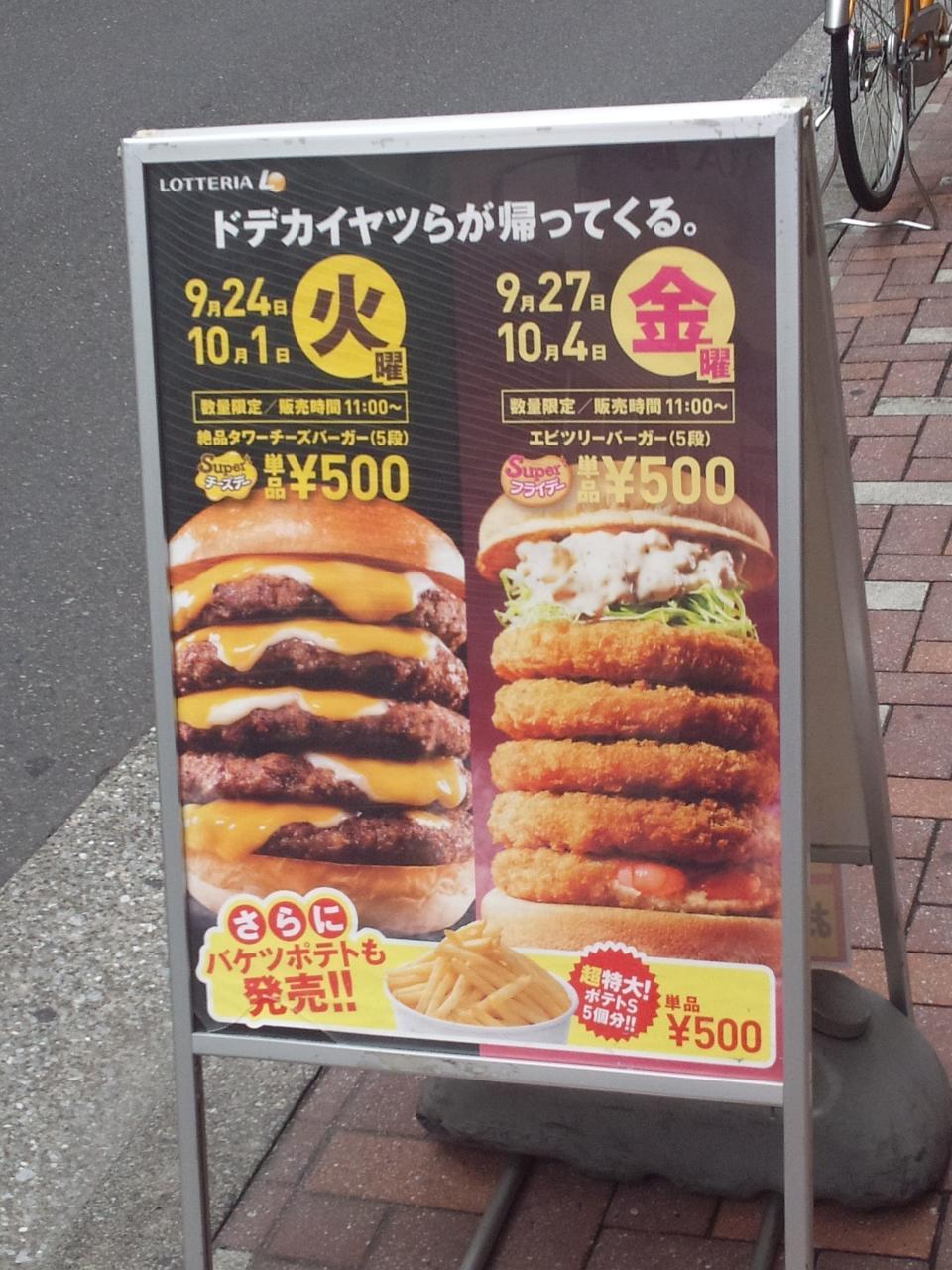 ロッテリア日本橋高島屋店(看板)
