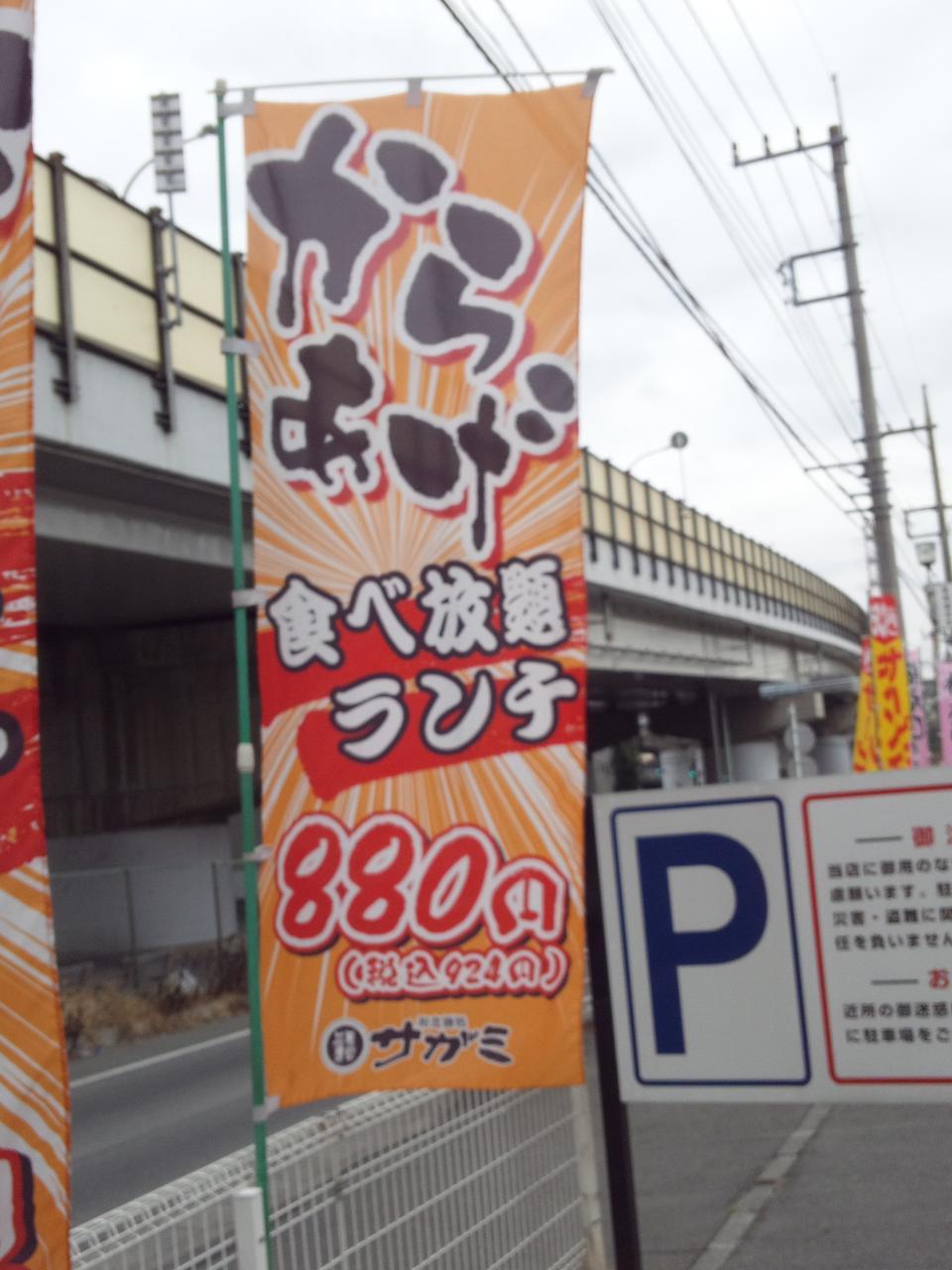 サガミ川崎宮前店(のぼり)
