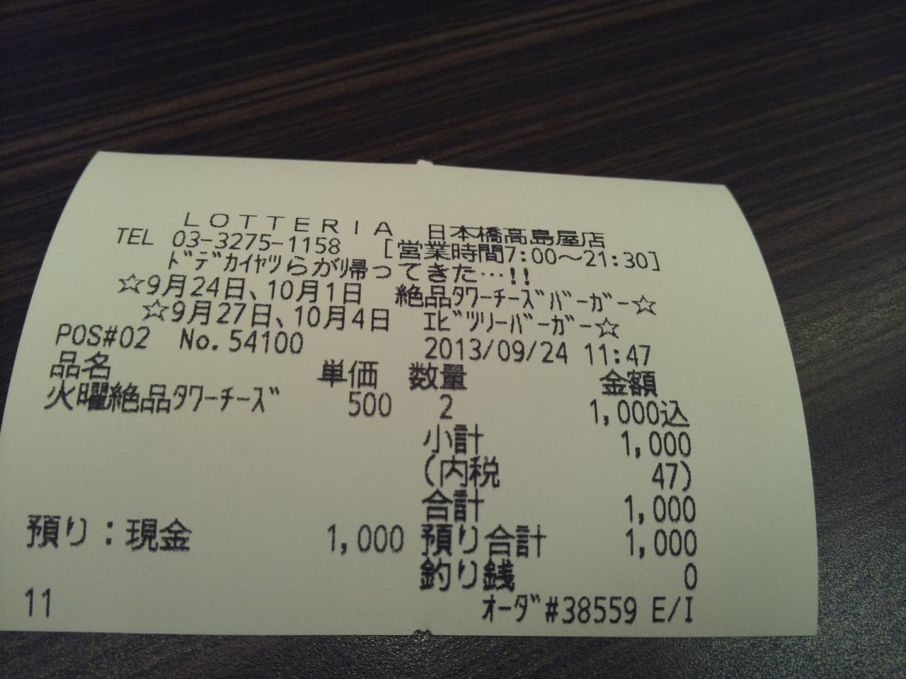 ロッテリア日本橋高島屋店(レシート)