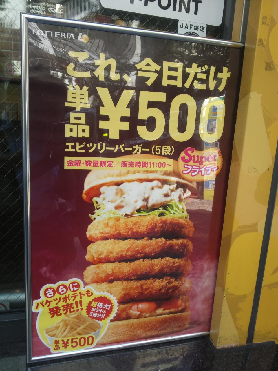 ロッテリア渋谷道玄坂店(看板)
