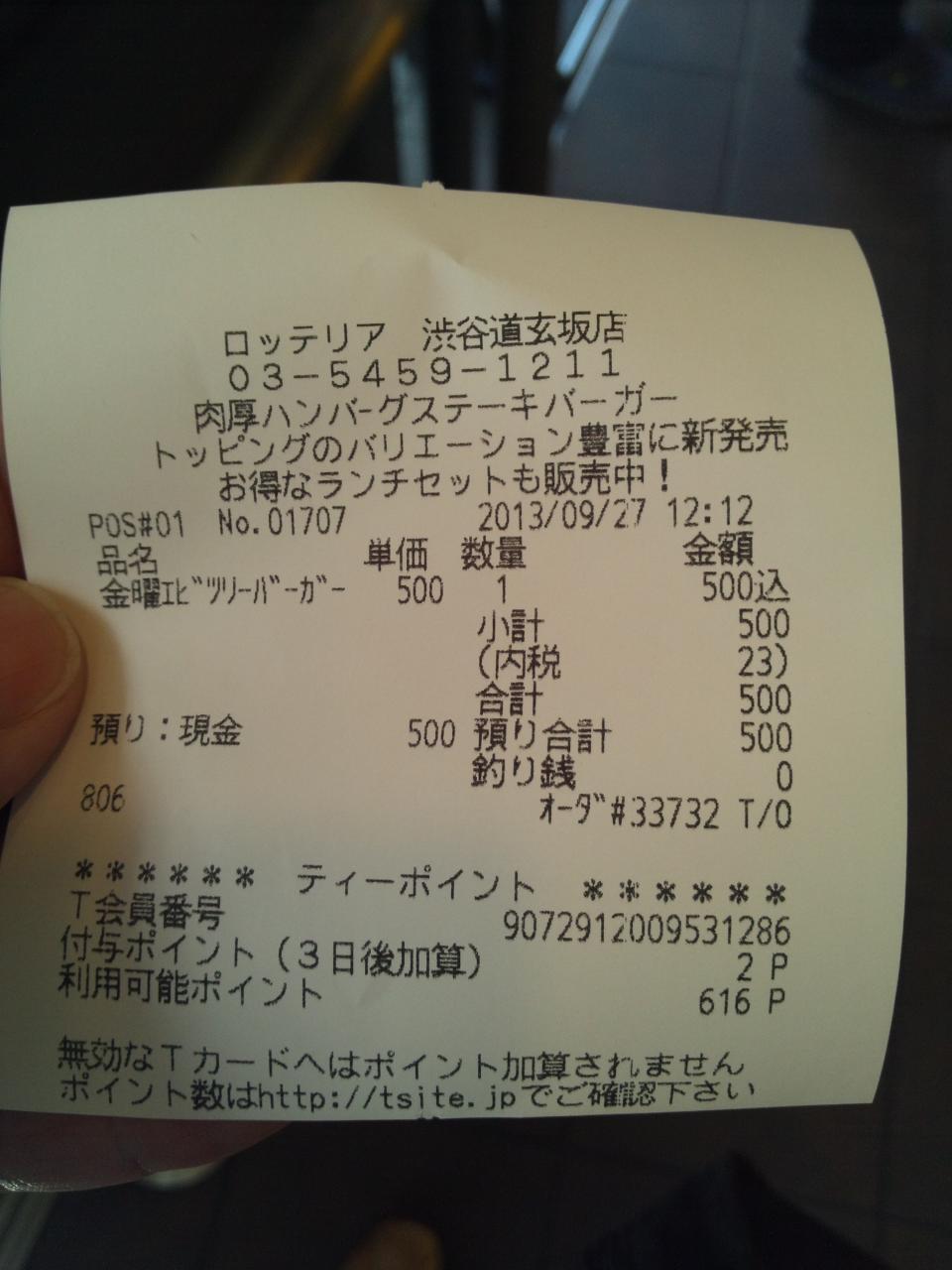 ロッテリア渋谷道玄坂店(エビツリーバーガー)