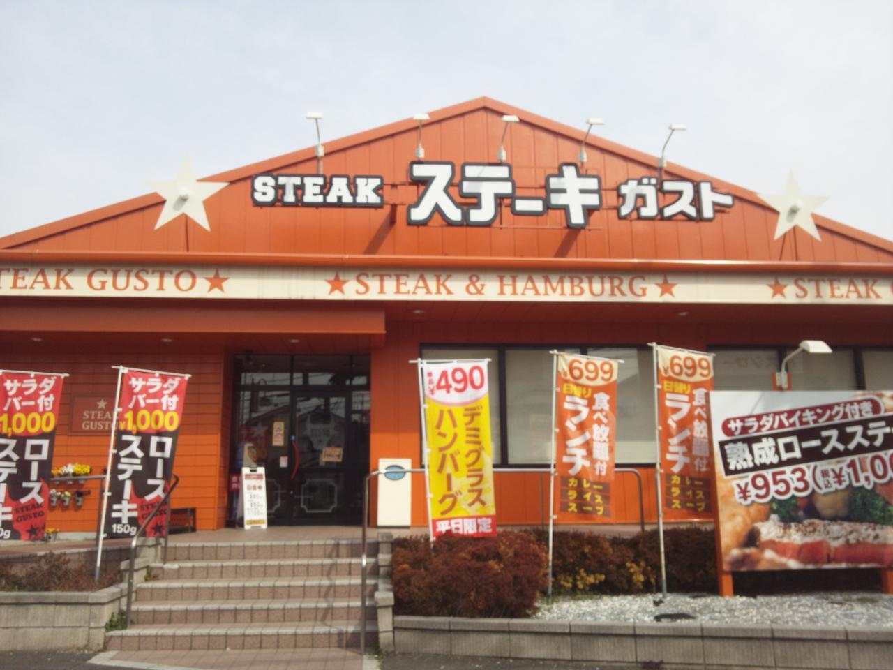 ステーキガスト川崎野川店(店舗外観)