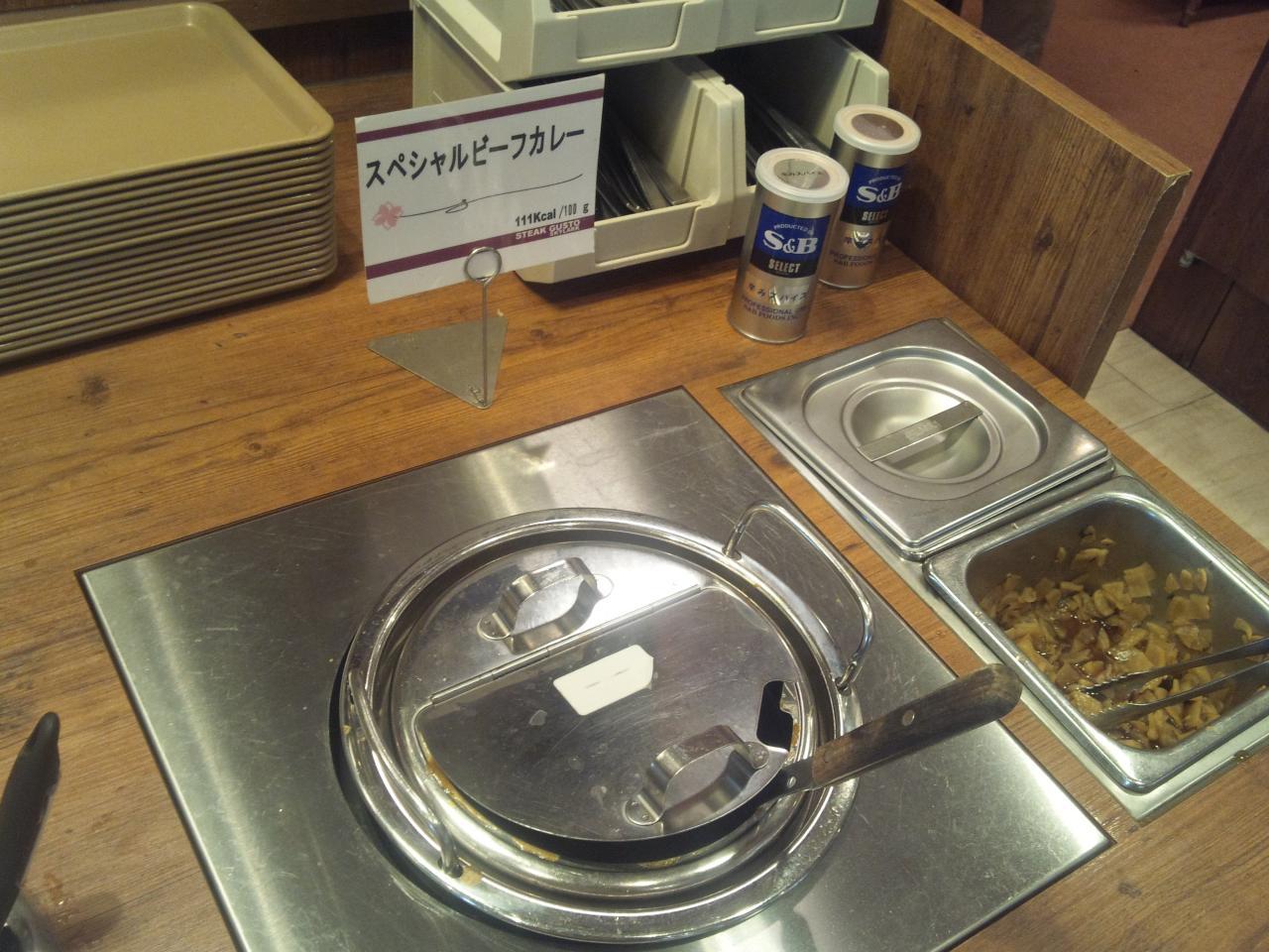 ステーキガスト川崎野川店(カレー)