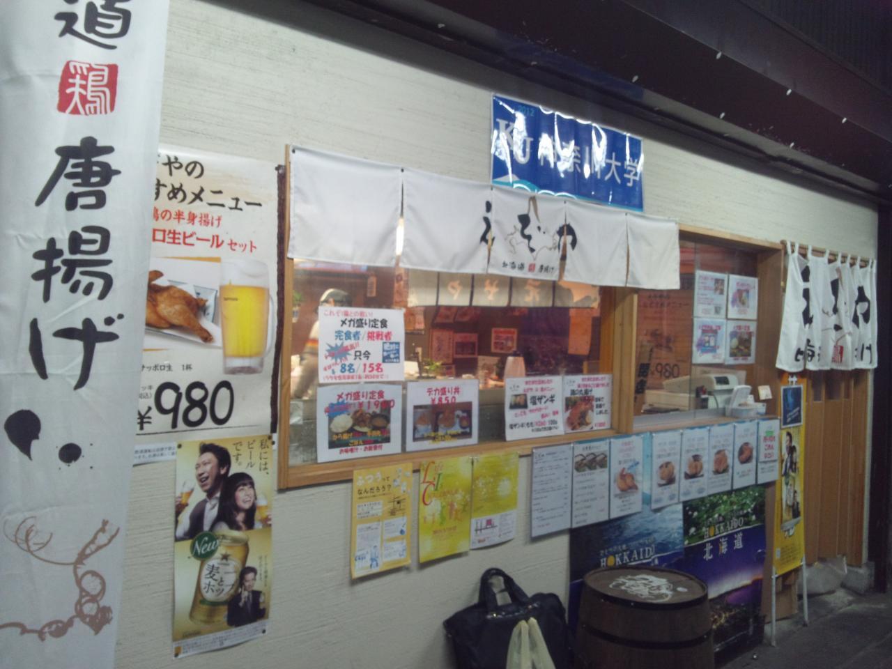 えぞや六角橋店(店舗外観)