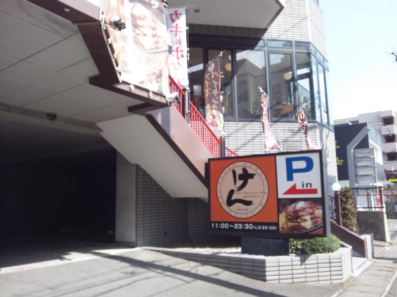 けん宮前平店(店舗外観)