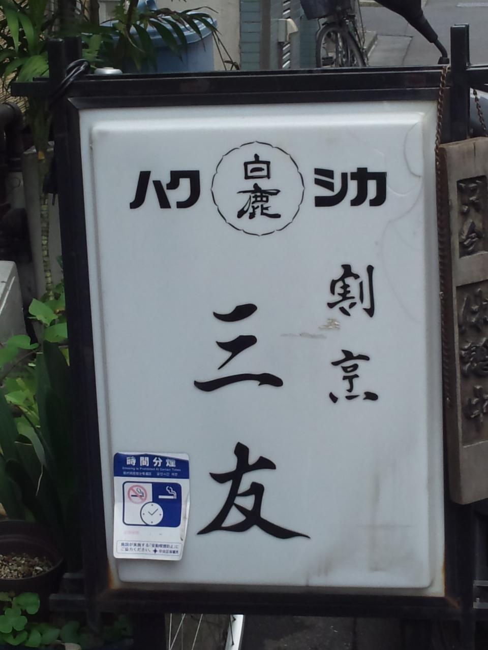 三友(店舗外観)