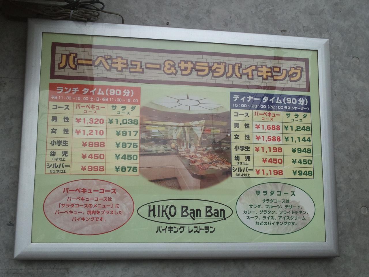 ヒコバンバン(料金)