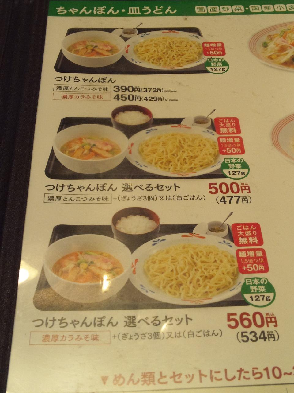 リンガーハット川崎宮前平店(つけちゃんぽん選べるセット)