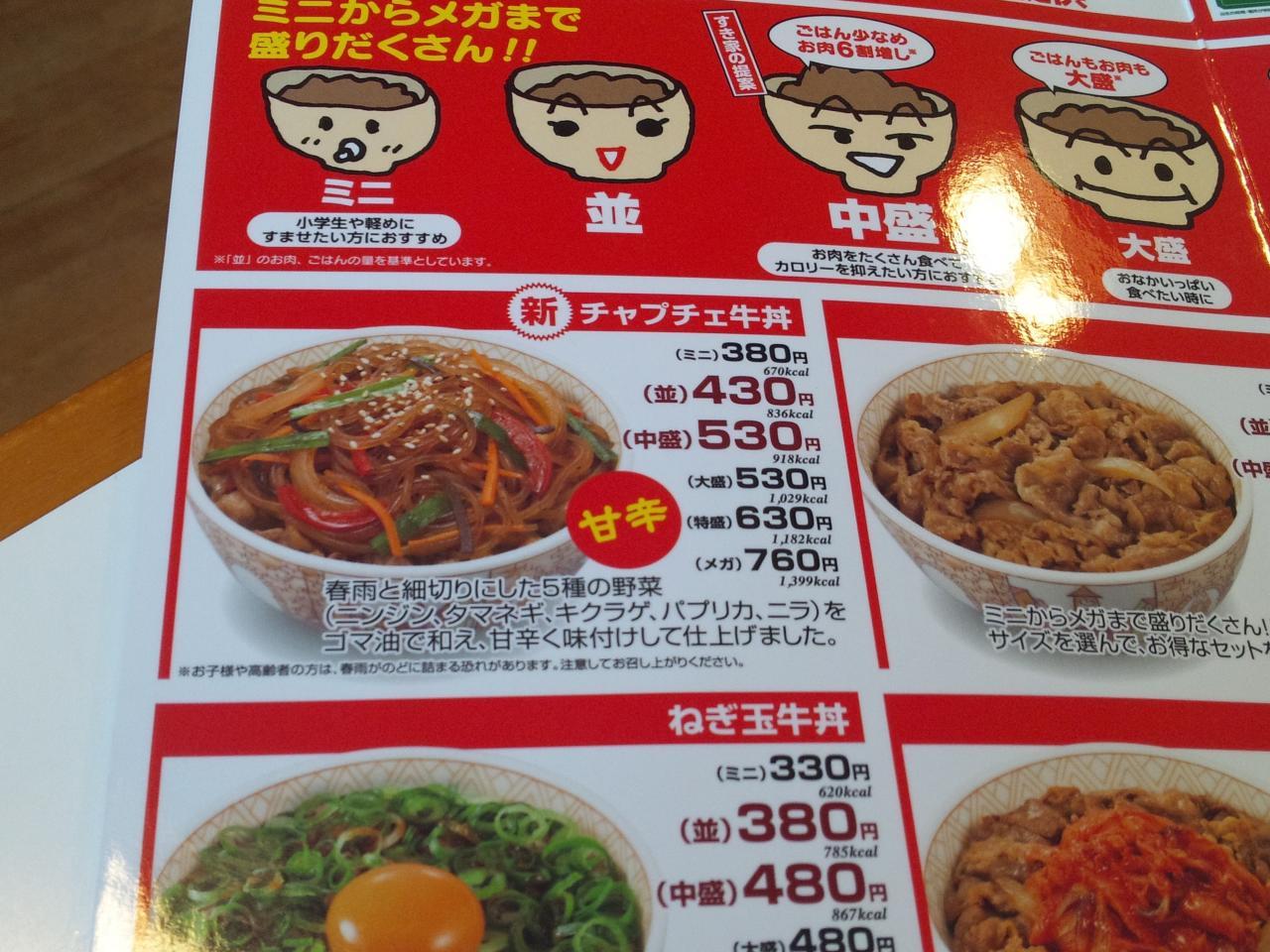 すき家宮前平店(メニュー)