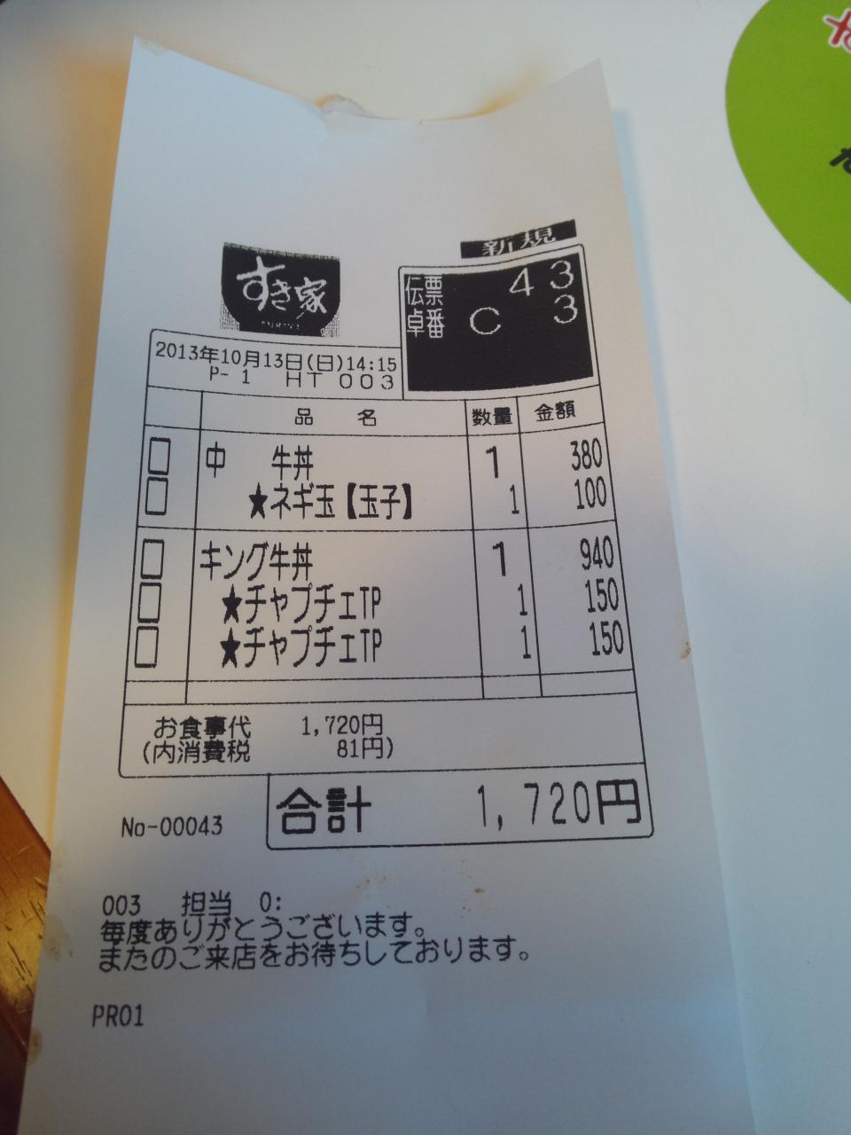 すき家宮前平店(キング牛丼チャプチェダブル)