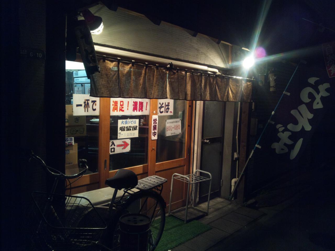 堀留屋(店舗外観)