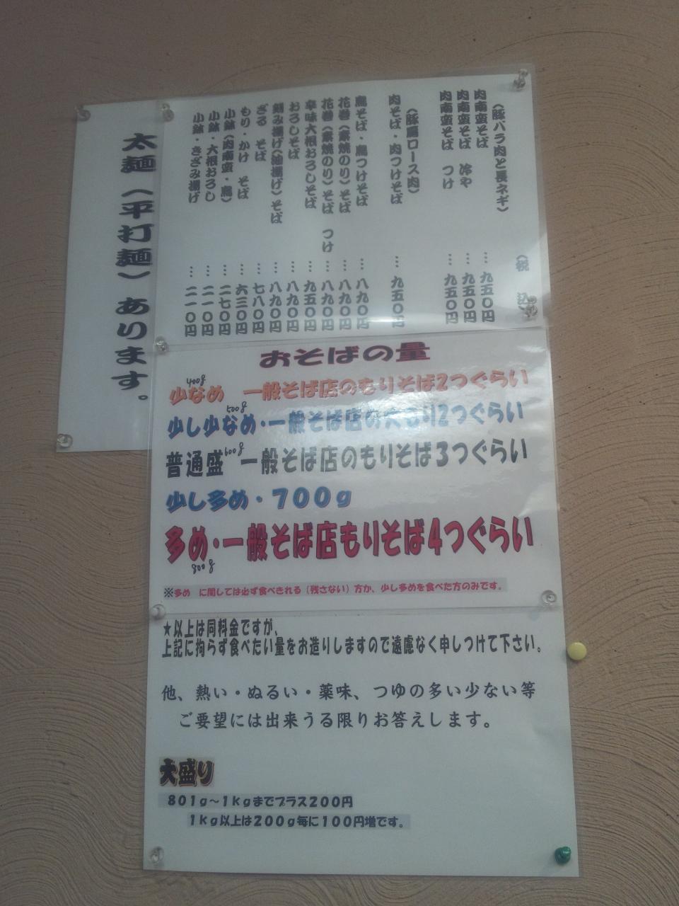 堀留屋(メニュー)