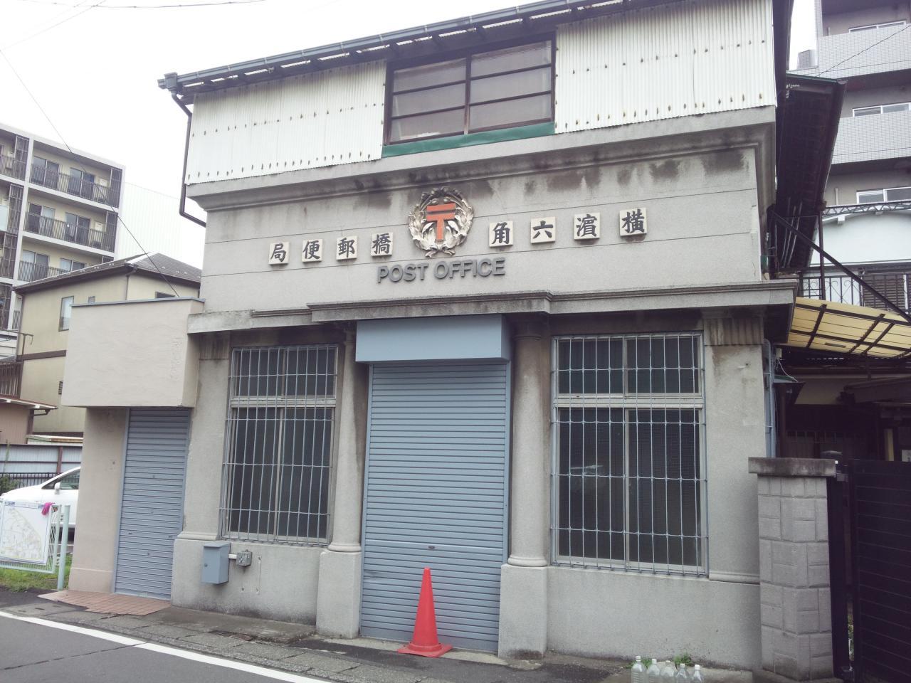 えぞや六角橋店(徒歩)