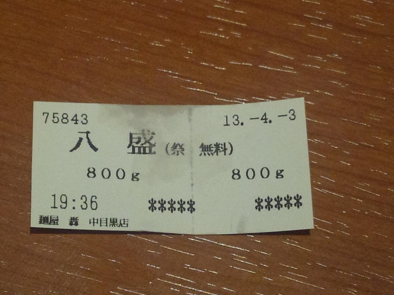 麺屋轟(食券)