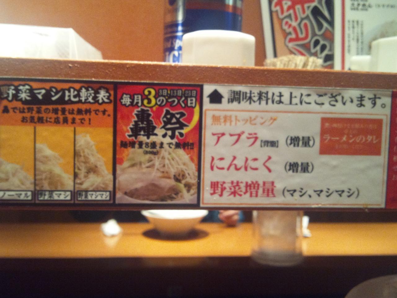 麺屋轟(店内)