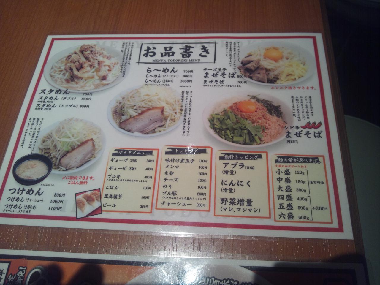 麺屋轟(メニュー)