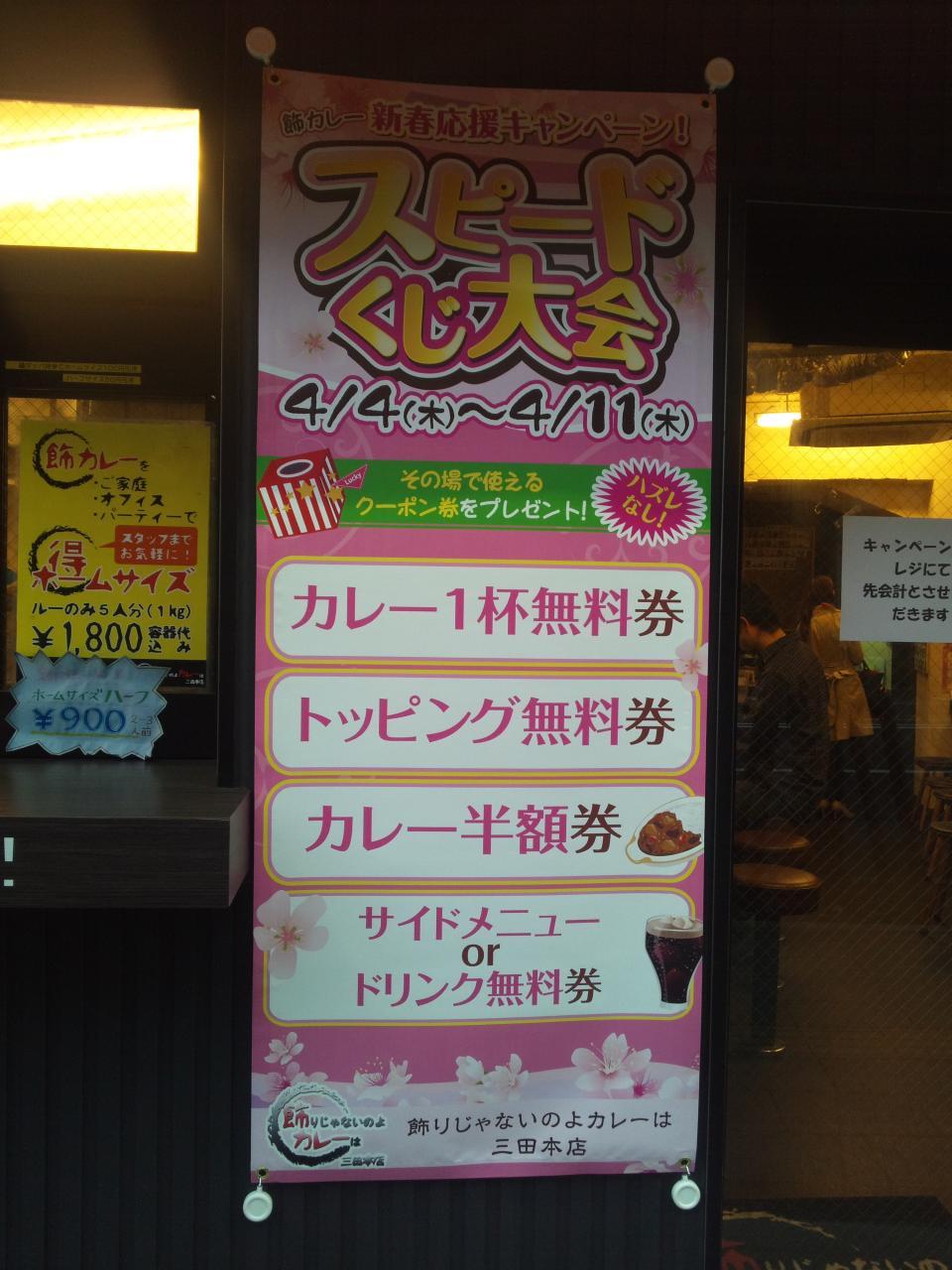 飾りじゃないのよカレーは三田本店(店舗外観)