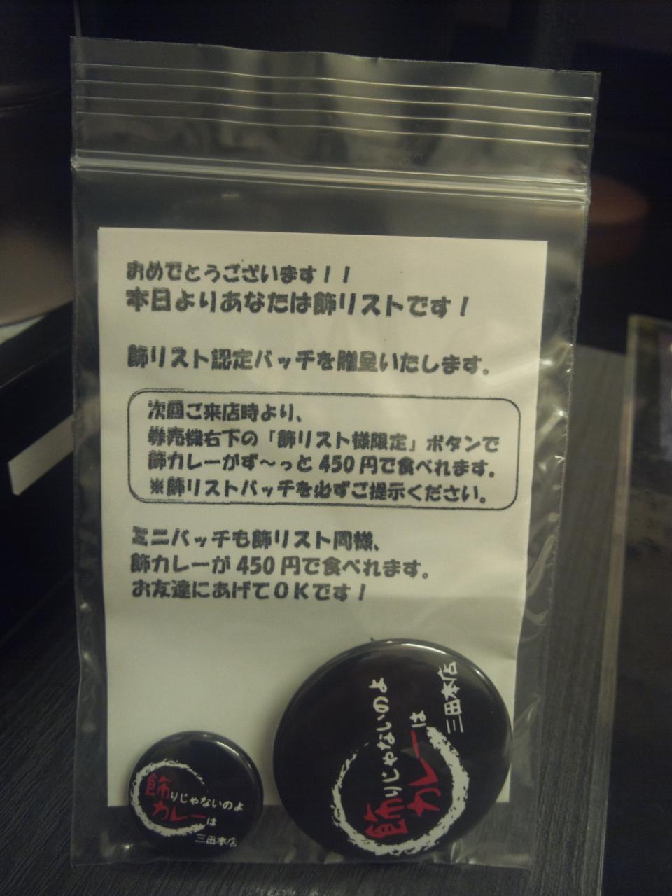 飾りじゃないのよカレーは三田本店(飾リスト)