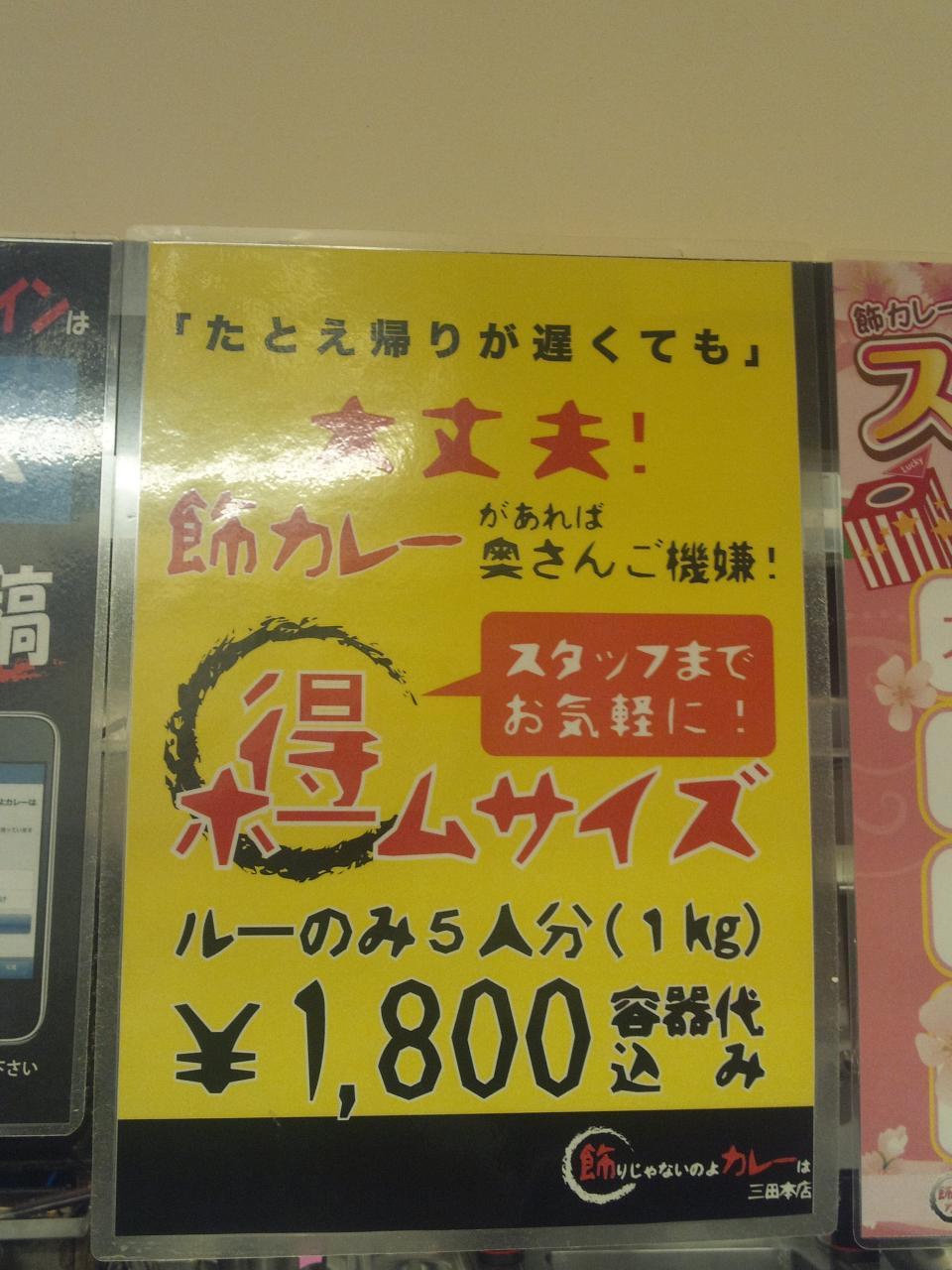 飾りじゃないのよカレーは三田本店(メニュー)