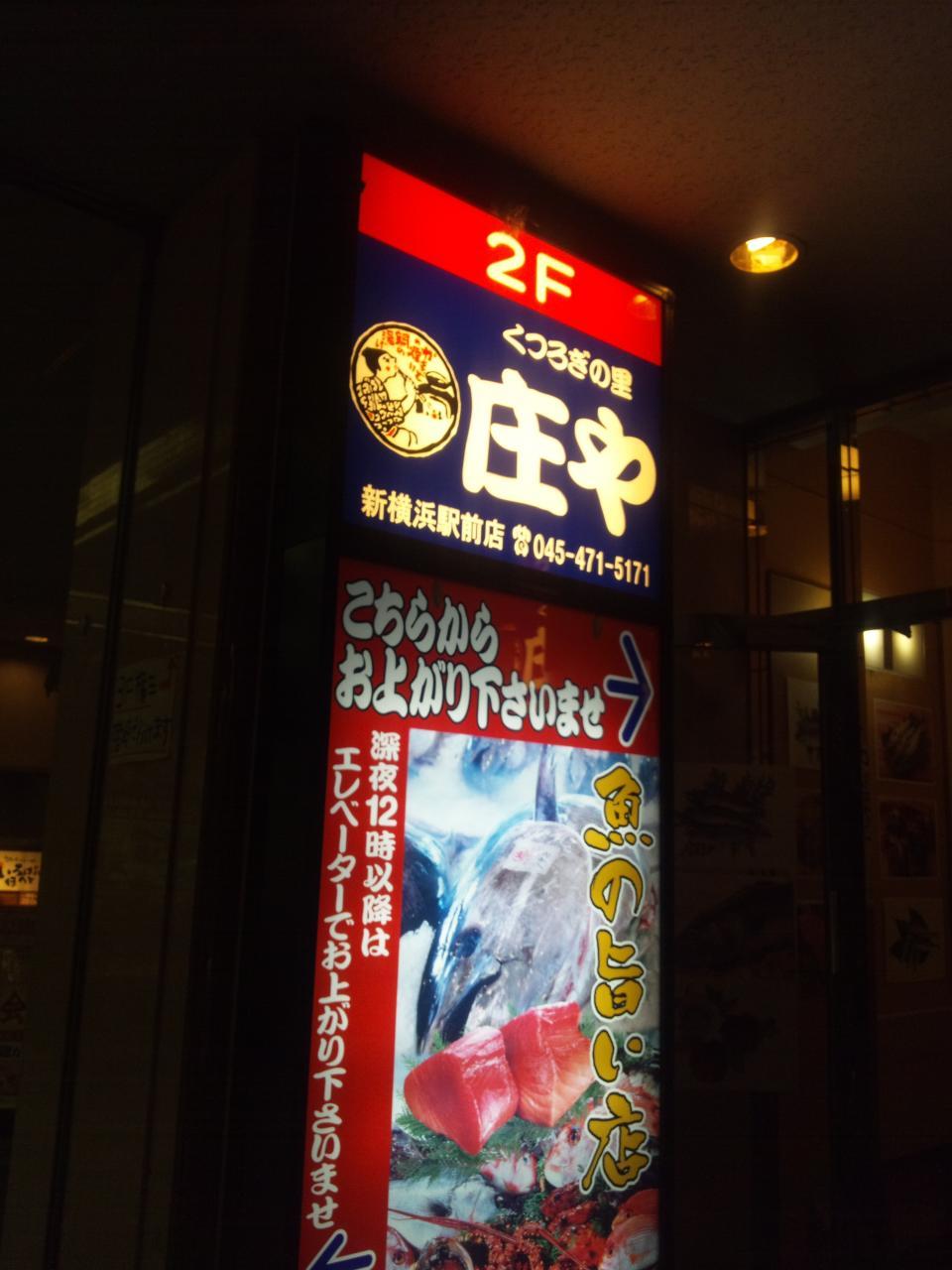 えぞや六角橋店(オフ会)