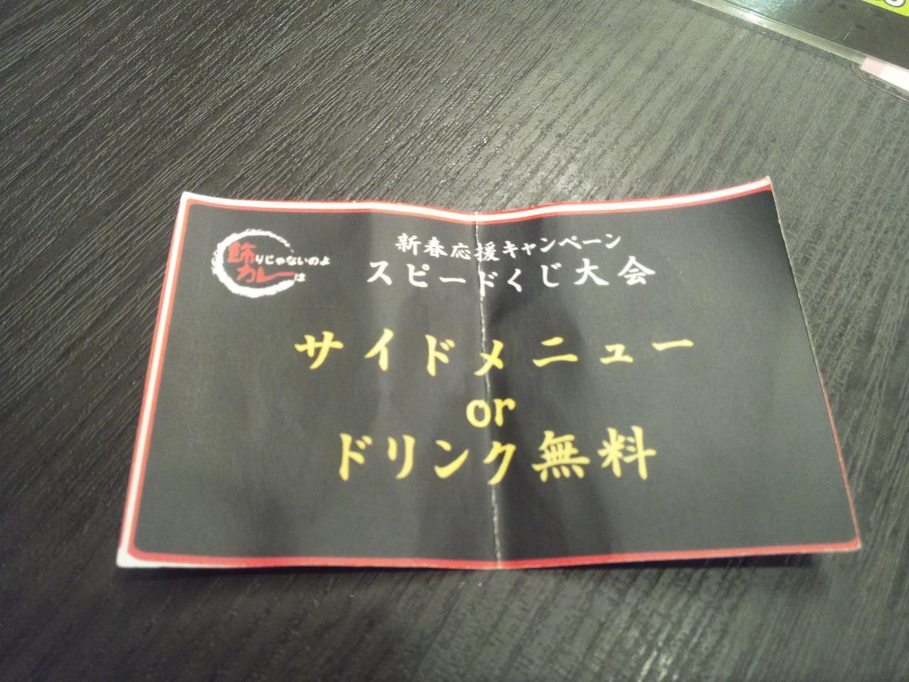 飾りじゃないのよカレーは三田本店(くじ)