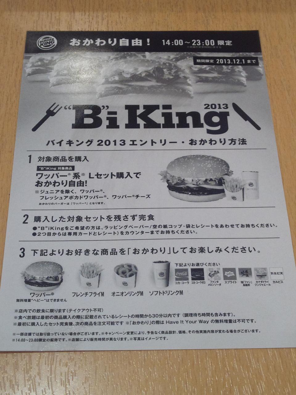 バーガーキング赤坂TBS前(ルール)
