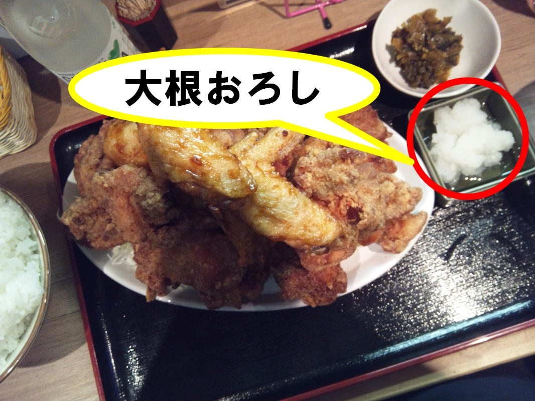 えぞや六角橋店(大根おろし)