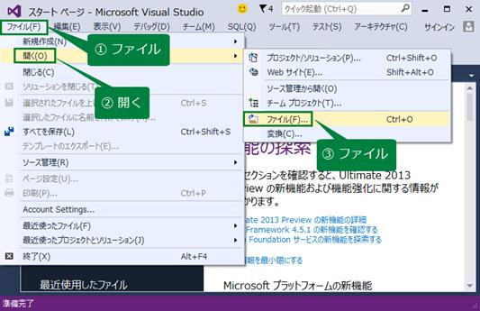 """""""ファイル"""" –> """"開く"""" –> """"ファイル"""""""