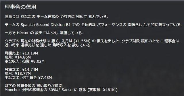Sanse2012_11_01