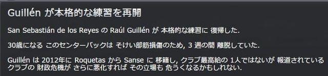 Sanse2013_01_13