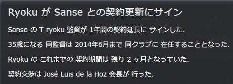 Sanse2013_05_01