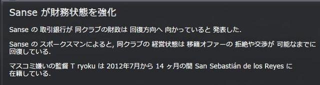 Sanse2013_08_11
