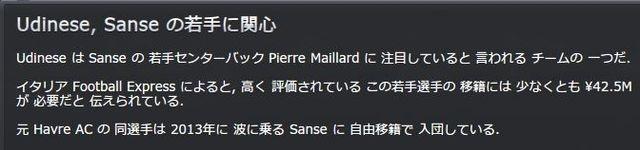 Sanse2014_01_11
