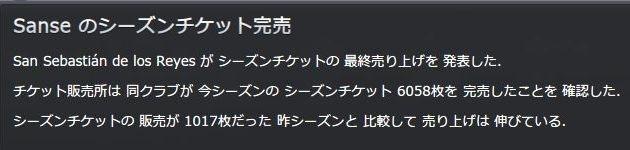 Sanse2014_08_04