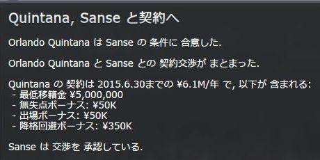 Sanse2014_09_07