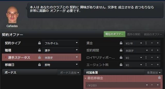 Sanse2014_10_10