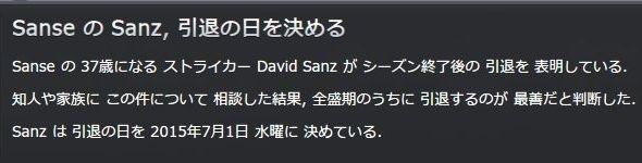 Sanse2015_01_03