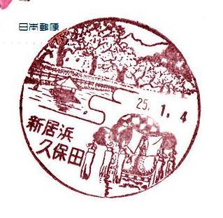 25.1.4新居浜久保田
