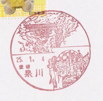 25.1.4愛媛泉川