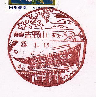 25.1.16奈良吉野山