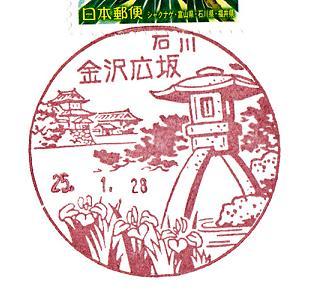 25.1.28金沢広坂
