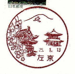 25.1.13左京