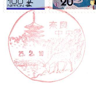 25.2.10奈良中央