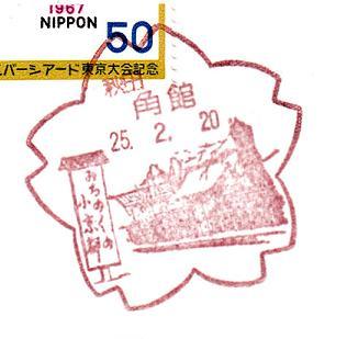 25.2.20秋田角館