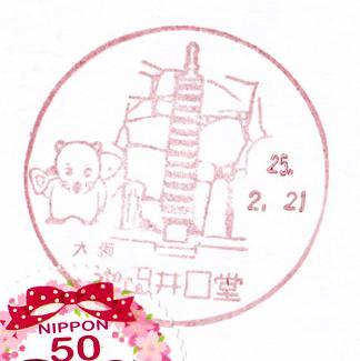 25.2.21池田井口堂