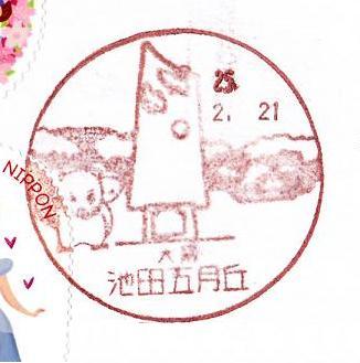 25.2.21池田五月丘