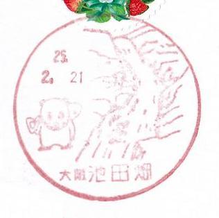 25.2.21池田畑