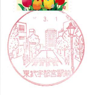 25.3.1東武宇都宮駅前