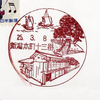 25.3.8新潟本町十三番